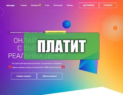 Скриншоты выплат с игры portgame.org
