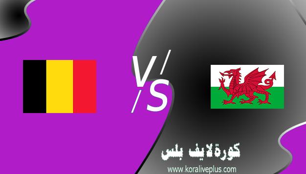 مشاهدة مباراة بلجيكا وويلز بث مباشر اليوم كورة لايف 24-03-2021 في تصفيات كأس العالم 2022