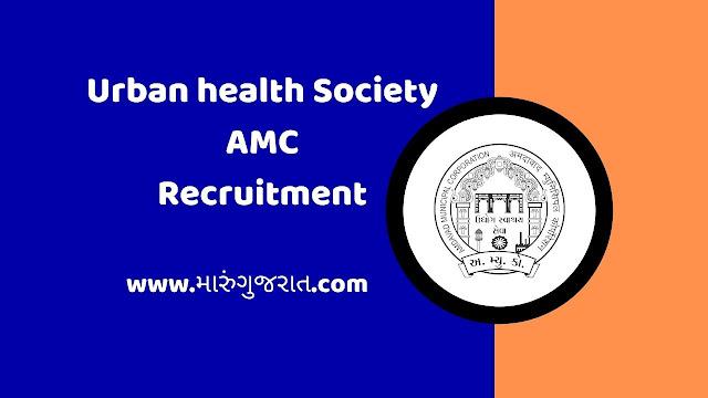 AMC Recruitment 2021
