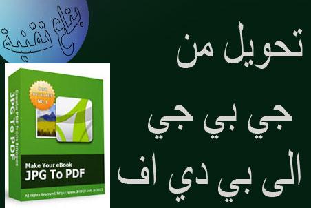 ،تحويل الصور الى بى دى اف  ،تحويل صورة الى بى دى اف  ،تحويل ال jpg الى pdf  ،برنامج تحويل الصور الى pdf بجودة عالية  ،تحويل صور الي pdf  ،تحويل الصورة الى بي دي اف  ،تحويل جي بي جي الى بي دي اف  ،تحويل ملف jpg الى pdf  ،تحويل صورة الى pdf  ،تحويل صوره الى pdf  ،تحويل الصور الي pdf  ،تحويل الصور الى ملف pdf  ،create pdf from images  ،تحويل صور الى pdf  ،برنامج تحويل الصور ل pdf  ،تحويل من jpg الى pdf  ،التحويل من jpg الى pdf  ،تحويل jpg الى pdf  ،،تحويل jpg الى pdf بدون برنامج  ،تحويل الصورة الى pdf  ،تحويل الصور الى بي دي اف  ،تحويل الصور ل pdf  ،برنامج تحويل الصور الى pdf  ،تحويل الصور الى pdf  ،تحويل الصور الى jpg  ،برنامج فتح الصور jpg  ،تنزيل برنامج بي دي اف  ،تحويل الصور الى png  ،تحويل الصور الى jpeg  ،jpg to pdf converter  ،كيفية عمل ملف pdf  ،طريقة عمل ملف pdf  ،convert image to pdf  ،how to convert jpg to pdf  ،convert jpeg to pdf  ،convert jpg to pdf online  ،jpg to pdf online  ،image to pdf converter  ،merge jpg to pdf  ،كيفية تحويل الصور الى pdf  ،from jpg to pdf  ،convert images to pdf  ،convert photo to pdf  ،convert from jpg to pdf  ،تحويل من جي بي جي الى بي دي اف  ،convert jpg to pdf  ،تحويل صورة الي pdf  ،برنامج تحويل jpg الى pdf كامل  ،طريقة تحميل pdf على الكمبيوتر  ،تنزيل بى دى اف