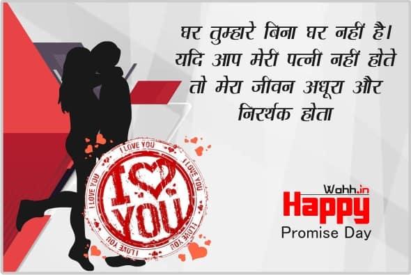 promise status hindi