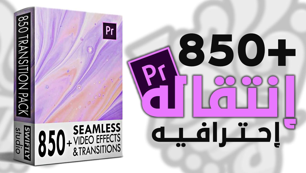 850+ إنتقال إحترافي لأدوبي بريميير + المؤثرات الصوتيه انتقالات مميزه جدا وسهلة الإستخدام   850 Seamless Transitions Pack For Premiere Pro CC
