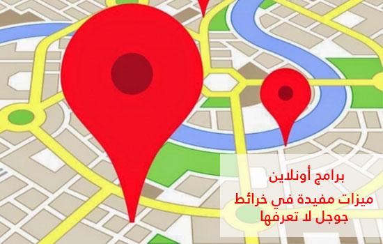 ميزات مفيدة في خرائط جوجل لا تعرفها
