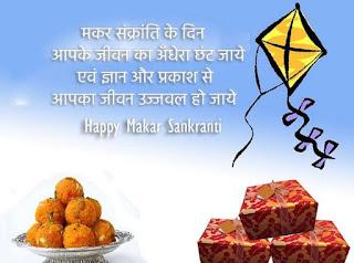makar sankranti status pics images in hindi
