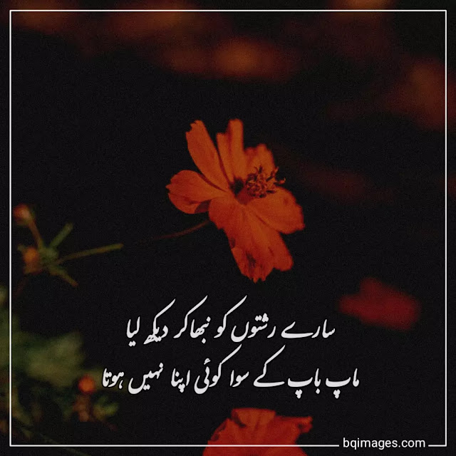 emotional parents quotes in urdu
