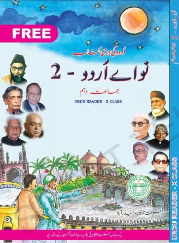 Urdu syllabus for 10th class  / دسویں جماعت کی نصابی کتاب