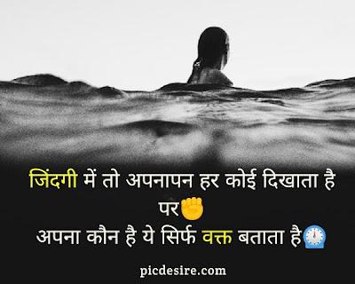 जिंदगी में तो अपनापन हर कोई दिखाता है- True Quotes