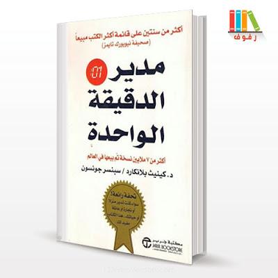 تحميل و قراءة كتاب مدير الدقيقة الواحدة مع ملخص -pdf