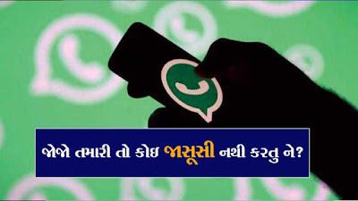Whatsapp chat leaks | Big News