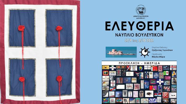 """Έκθεση στο Ναύπλιο: """"Ελευθερία: Μπαϊράκια...παντιέρες, φλάμπουρα..."""""""