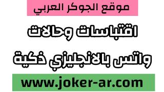 اقتباسات ذكية بالانجليزي و حالات واتس بالانجليزية تعلمك فن الرد والقصف 2021 - الجوكر العربي