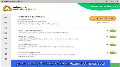 Adaware Antivirus Total يوفر طبقات حماية متعددة لأمان الكمبيوتر الشخصي