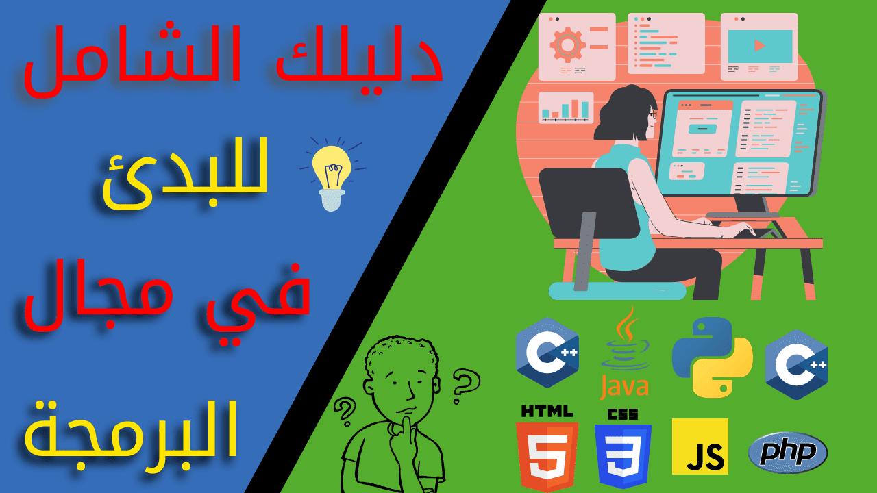 كيف ابدا في تعلم البرمجة؟؟ - ماهي  افضل طريقة لتعلم البرمجة؟؟