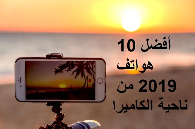 أفضل 10 هواتف 2020 من ناحية الكاميرا