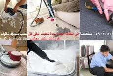 شركة تنظيف بجدة 0501533146 تنظيف مفروشات بالبخار تنظيف المنازل والفلل والشقق والمكاتب
