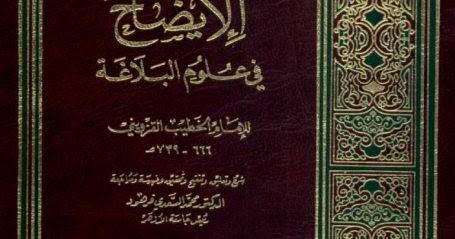 كتاب القزويني pdf