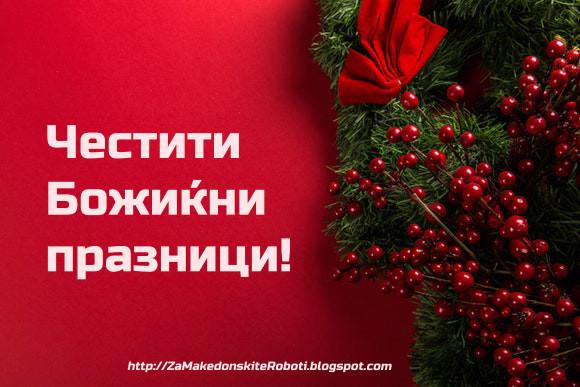 Честити Божиќни празници!