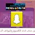 تحميل برنامج سناب شات للكمبيوتر download Snapchat for pc 2020