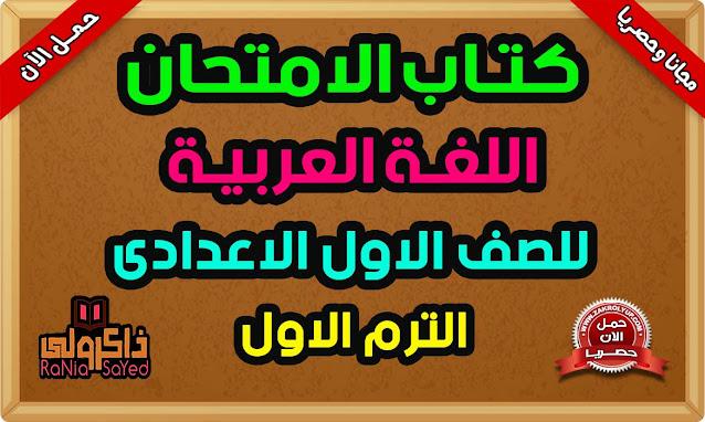 كتاب الامتحان اللغة العربية للصف الاول الاعدادى PDF الترم الاول 2022