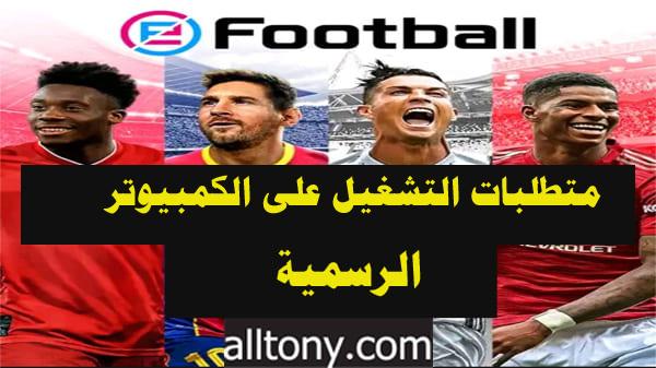 متطلبات تشغيل Football PES 2021 على الكمبيوتر
