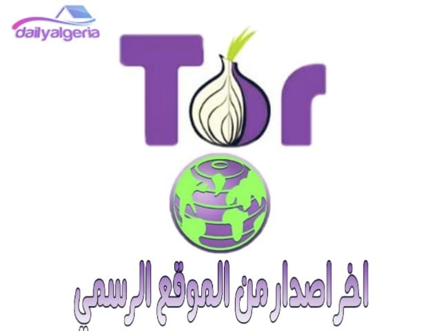 تحميل tor browser  download tor browser 2019  tor browser 32 bit  تحميل متصفح تور من ميديا فاير  تحميل متصفح تور 32 بت  tor browser for windows xp  tor browser 7.0 4  tor browser portable