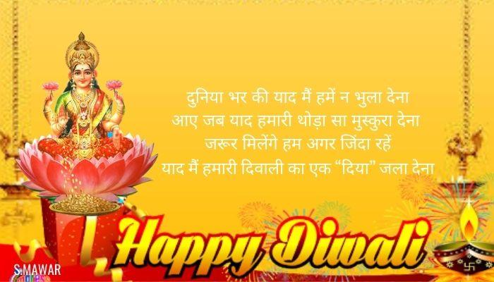 Happy-Diwali-Shayari-in-Hindi  दीपावली-शायरी-2021 Happy-Diwali-Hindi-festival-of-lights