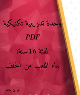 وحدة تدريبية تكتيكية PDF لفئة 16 سنة : بناء اللعب من الخلف