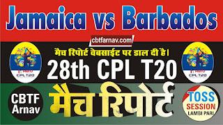 CPL T20 JT vs BT 28th Match Prediction |Barbados vs Jamaica Winner