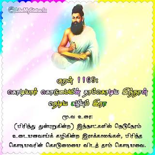 திருக்குறள் 1169