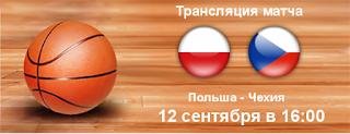 Баскетбол Польша - Чехия Смотреть онлайн  (Чемпионат мира ФИБА) Бесплатная трансляция матча 12 сентября