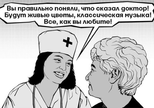 обслуживающая медицина