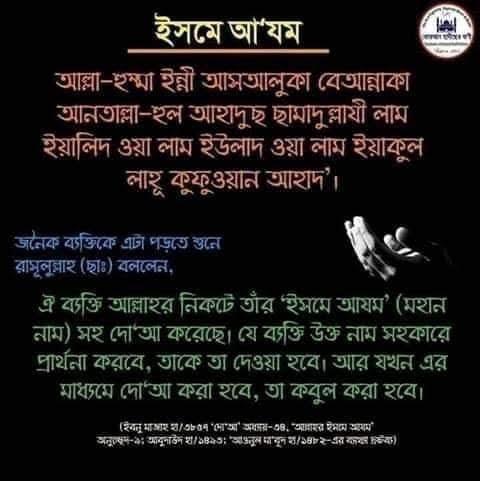 সহিহ ইসমে আজম দোয়া-ইসমে আজম দোয়া pdf | ইসমে আজম বাংলা অনুবাদ ও অর্থ সহ
