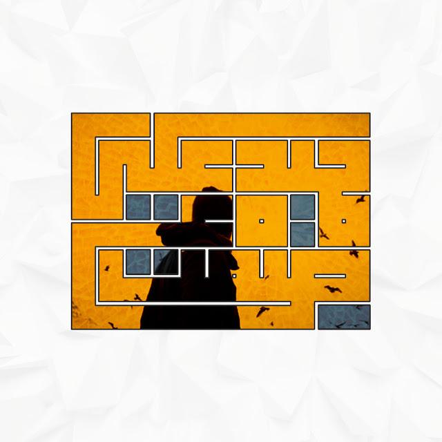 إسم (عصمت حميدة) من تصميمي بالخط الكوفي المربع