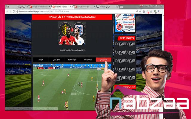 يوتيوب تطلق قناة لمشاهدة البث المباشر للمباريات