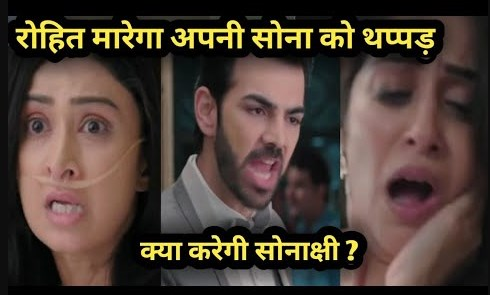 What! Rohit slaps Sonakshi shocking Sonakshi's scary past repeats in Kahan Hum Kahan Tum