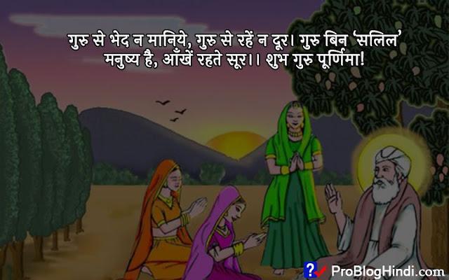 guru purnima shayari