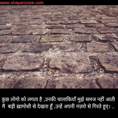 zindgi sad shayari,shayari on life