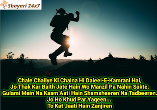 Chale Chaliye Ki Chalna