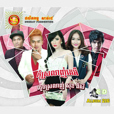 Sunday CD Vol 216