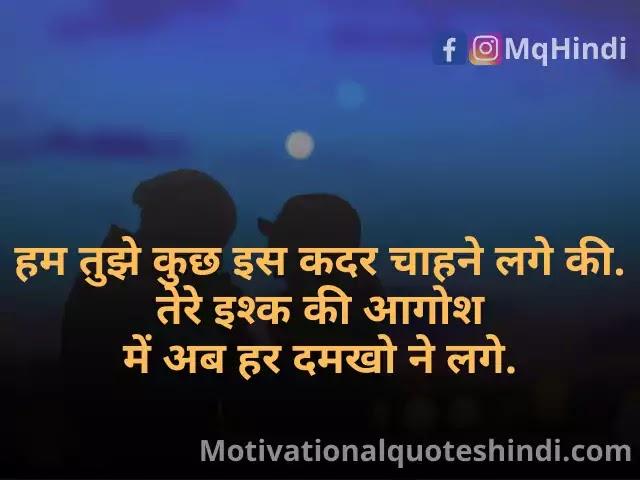 Ishq Hindi Shayari