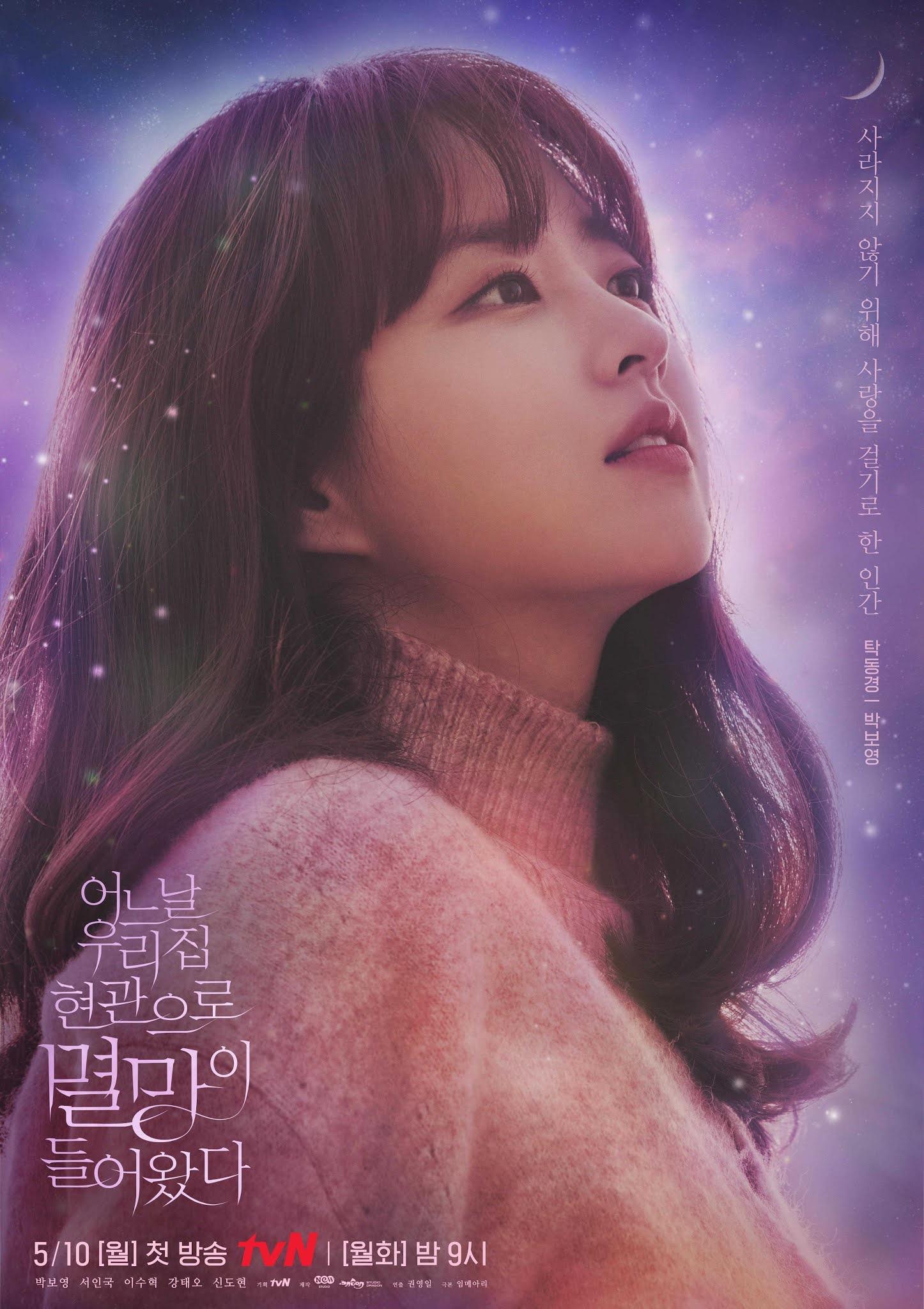박보영 png 어느 날 우리 집 현관으로 멸망이 들어왔다 스틸컷 포스터