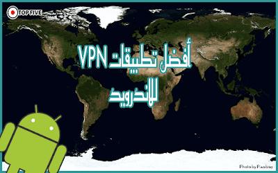 افضل vpn مجاني للاندرويد 2019,  افضل برنامج vpn 2018,  افضل برنامج vpn 2019,  افضل برنامج vpn مجاني,  افضل برامج vpn المجانية و السريعة