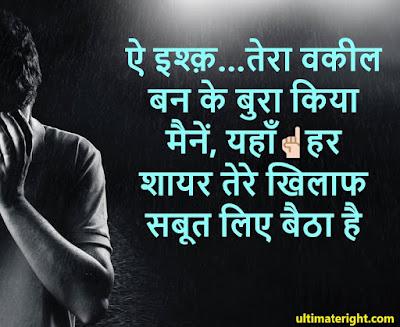 Top Best 100+ sad Shayari status love bad time