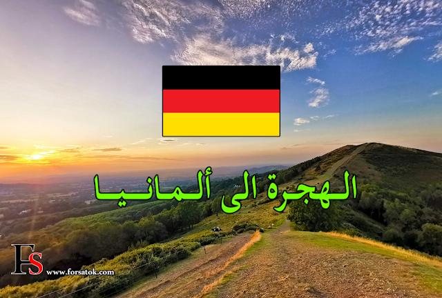 طرق مضمونة للهجرة الى المانيا بطريقة مجانية وقانونية لجميع العرب