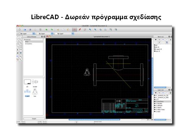 LibreCAD 2.1.3 - Δωρεάν πρόγραμμα σχεδίασης