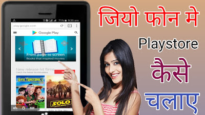 How To Download Play Store App In Jio Phone | Jio Phone Blog