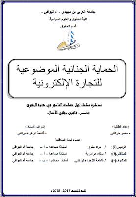 مذكرة ماستر: الحماية الجنائية الموضوعية للتجارة الإلكترونية PDF