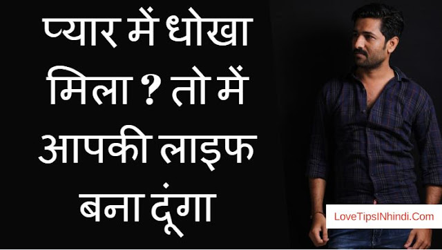 break up tips in hindi life change after break up jogal raja hindi tips