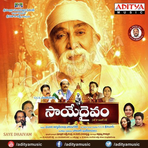 Saye-Dhaivam-Telugu-2016-CD-Front-Cover-Poster-Wallpaper-HD