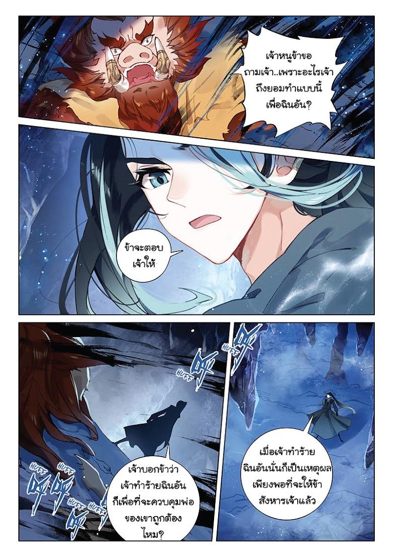 Seeking the Flying Sword Path - หน้า 9